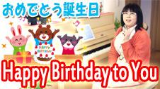 ��������β� - Happy Birthday to You
