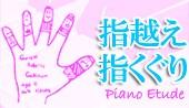 指越え・指くぐりのためのピアノエチュード