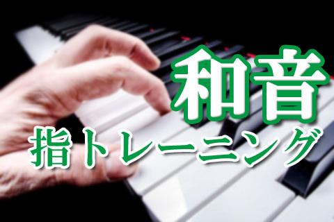 和音のための指作りトレーニング