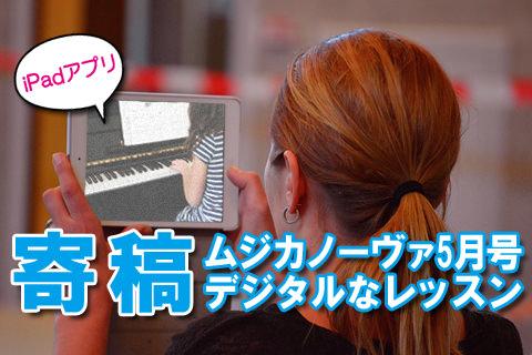 ムジカノーヴァ5月号に寄稿〜iPadアプリで効果的で楽しいピアノレッスンを〜