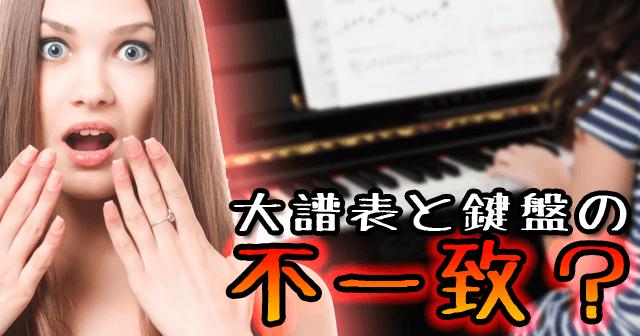 大譜表とピアノの鍵盤をつなげて音程感覚と一致させるトレーニング