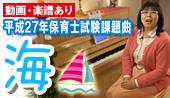 「海」〜平成27年保育士試験課題曲