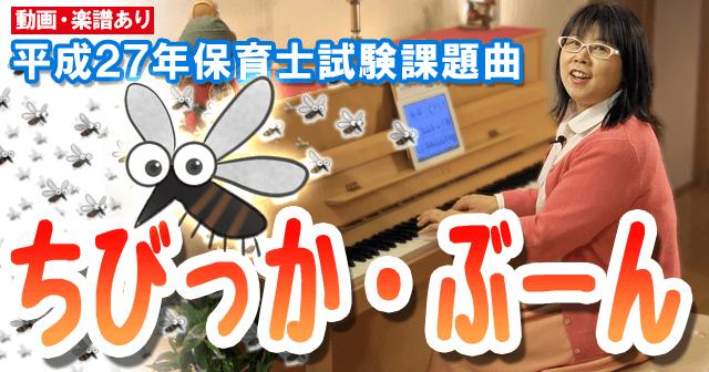 「ちびっか・ぶーん」〜平成27年保育士試験課題曲