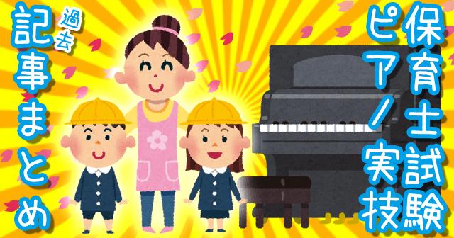 保育士試験ピアノ実技・音楽筆記の関連記事まとめ