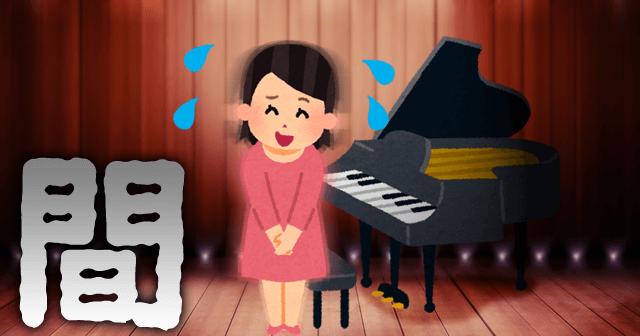 ピアノコンクールの結果に影響する演奏前後の間