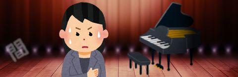 ピアノのステージで緊張する女性のイラスト