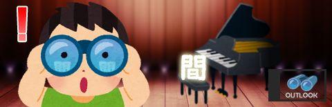 双眼鏡でステージの間を発見する少年のイラスト