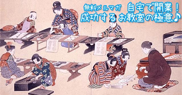 無料メルマガ『自宅で開業!成功するお教室の極意♪』配信中!!
