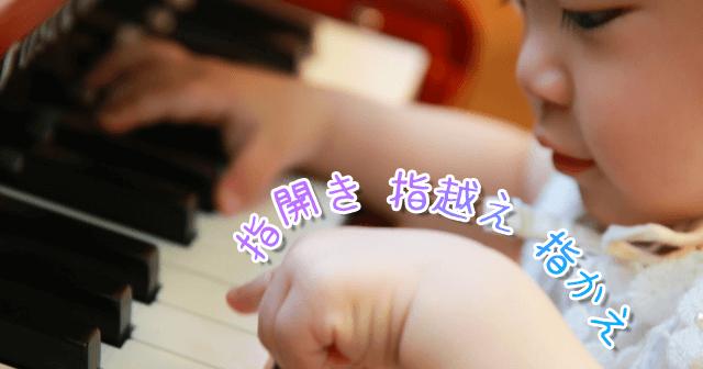 ピアノの指開き・指越え・指かえ