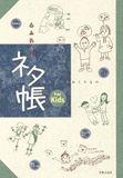 心ふれあう セッション ネタ帳 For Kids