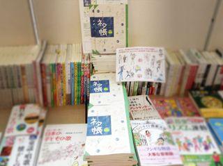 日本音楽療法学会学術大会の書籍コーナーに並んでいる『心ふれあう セッション ネタ帳 For Kids』