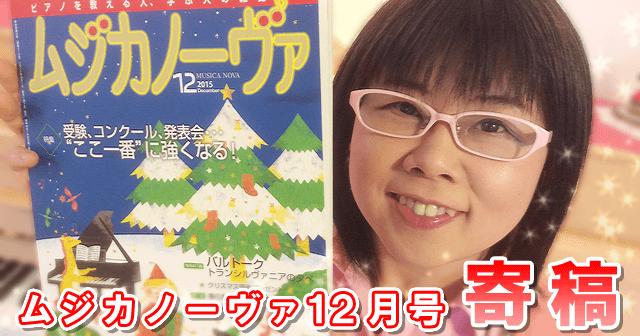 【寄稿】ムジカノーヴァ12月号〜ソルフェージュ力を強化するiPadアプリ!ピアノと連携も!!