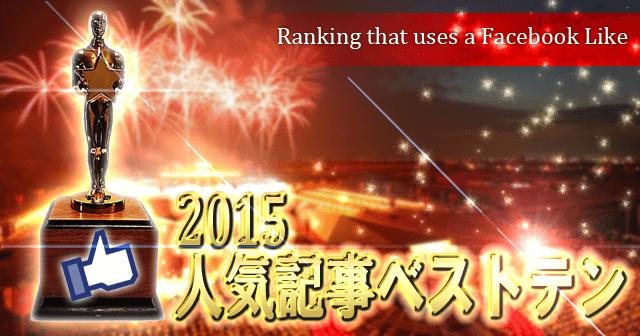 いいね!で振り返る2015年人気記事BEST10