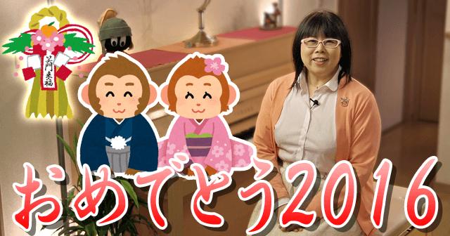 【動画あり】ピアノ弾き初め〜「一月一日(いちげつ いちじつ)」で新年のご挨拶!