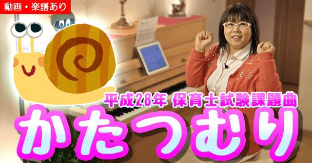 【動画・楽譜】かたつむり〜平成28年保育士試験課題曲を簡単ピアノアレンジで!