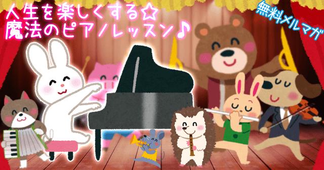 無料メルマガ『人生を楽しくする☆魔法のピアノレッスン♪』