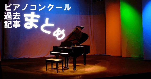 【まとめ】ピアノコンクールの参考になりそうな関連記事をまとめました