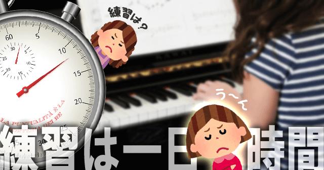 ピアノの練習時間