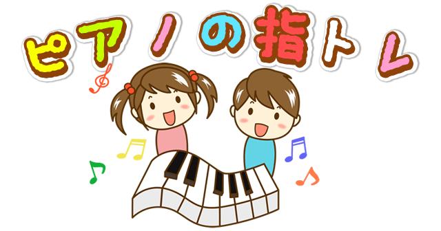 ピアノの指トレ動画3本立て!