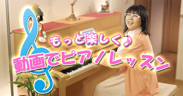 動画でピアノレッスン in YouTube  | Piano lessons Video