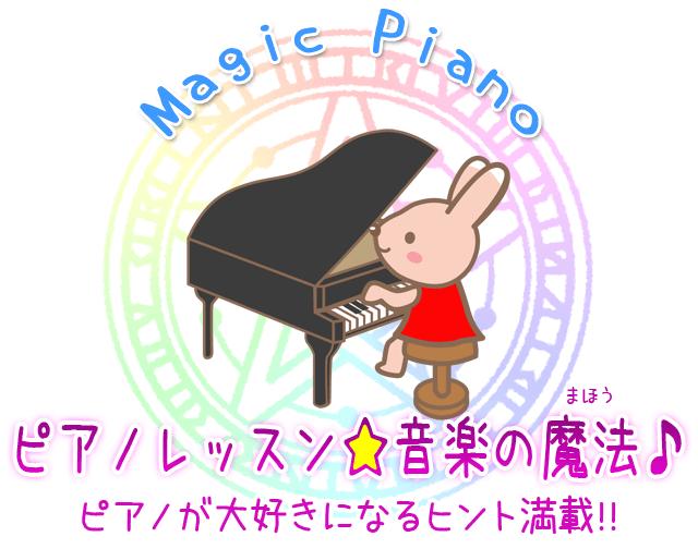 ピアノレッスン☆音楽の魔法♪