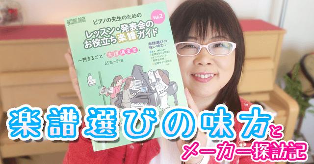 【発売中】ピアノの先生のためのレッスン・発表会のお役立ち楽譜ガイドVol.2 - 私も載ってます!