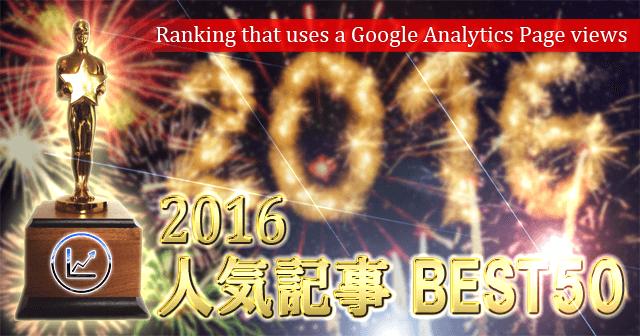 2016年人気記事BEST50 - ページビュー数で振り返る歳末大感謝ランキング!!