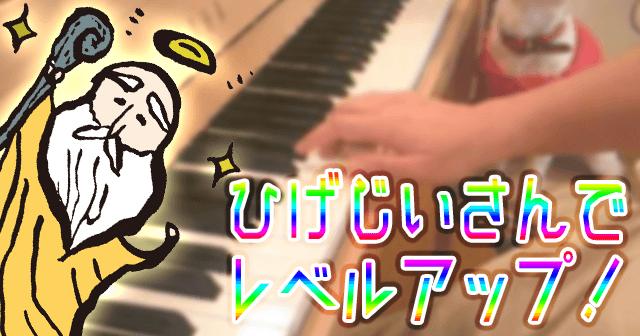 【動画あり】ひげじいさん奏法でピアノの基礎練習 - レベル1からレベル4まで5指を動かそう!