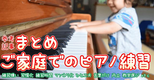 【まとめ】全26選!ご家庭でのピアノの練習に参考になりそうな記事をピックアップ