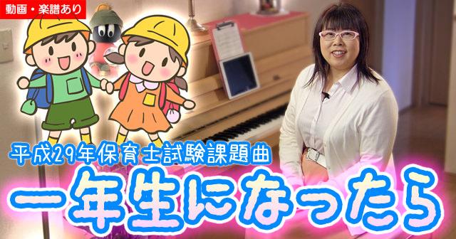 一年生になったら〜簡単ピアノアレンジを動画と楽譜で - 平成29年保育士試験課題曲