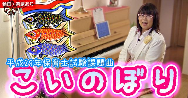 こいのぼり~簡単ピアノアレンジを動画と楽譜で - 平成29年保育士試験課題曲