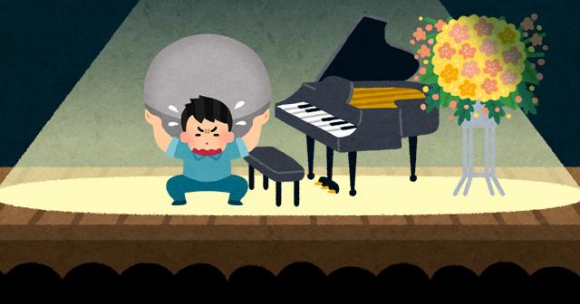 ステージや本番で練習通りピアノを弾くためのネガティブイメージに負けない方法
