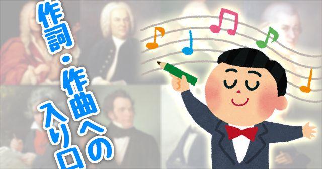 作詞作曲のための既存曲を使った導入トレーニング - ピアノだけじゃなく自分のオリジナル曲への入り口!