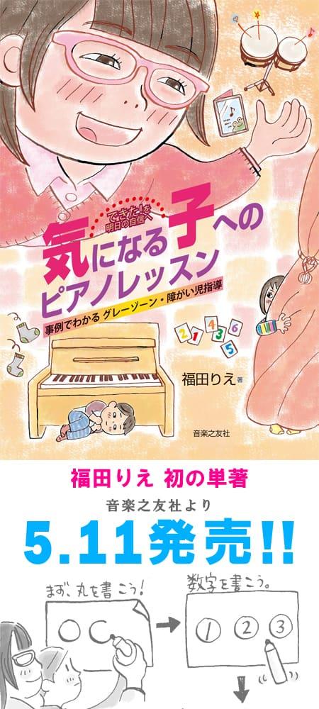 バナー画像:【新刊】できた!を明日の自信へ『気になる子へのピアノレッスン』事例でわかるグレーゾ・障がい児指導