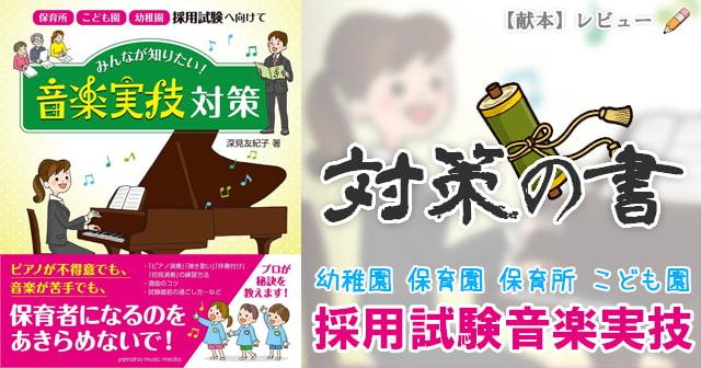 【献本】幼稚園や保育園・保育所、こども園の採用試験に向けたピアノ・音楽実技対策のための良書
