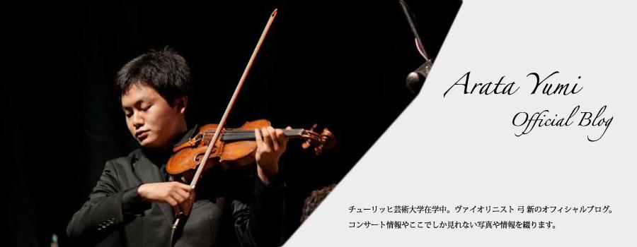 ヴァイオリニスト 弓 新 オフィシャルブログ