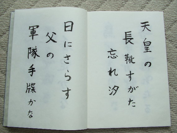 手書き句集