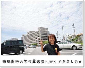 琉球医科大学付属病院へ行ってきました。