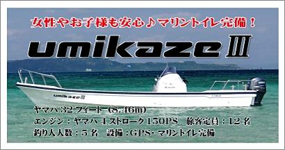 umikaze3