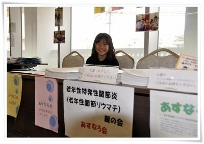 第20回日本小児リウマチ学会総会・学術集会