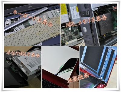 パソコン修理例