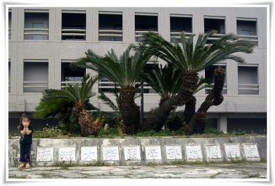 はじめての琉球医科大学付属病院