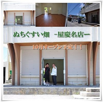 ぬちぐすい畑 屋慶名店 10月オープン予定♪