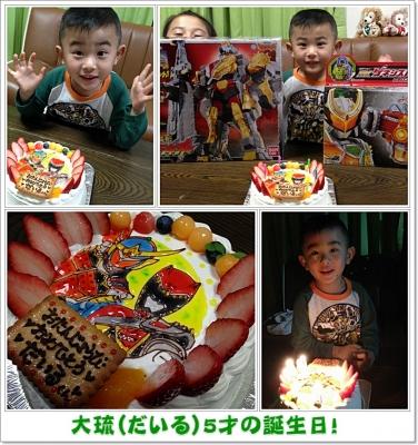 ダイ5才の誕生日