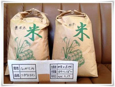 田舎のおやじさんからの米