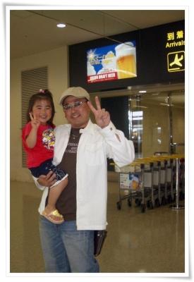 沖縄に移住した日