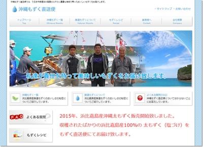 沖縄もずくのHP