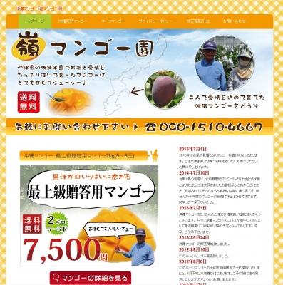 沖縄マンゴーのネットショップ