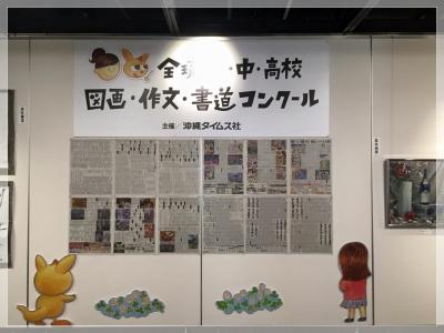 沖縄タイムスギャラリー
