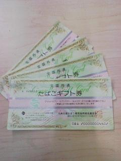 たばこギフト券